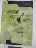 【書寶二手書T1/一般小說_AXS】Y的悲劇_許瓊瑩, 艾勒里.昆恩