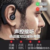 藍芽耳機可接聽電話掛耳式迷你超小無線華為vivo耳塞式開車男OPPOigo 美芭