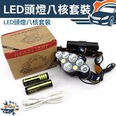 [儀特汽修]LED頭燈八核 強光礦燈工作超亮頭戴式遠射手電筒頭燈充電夜釣魚燈MET-T076