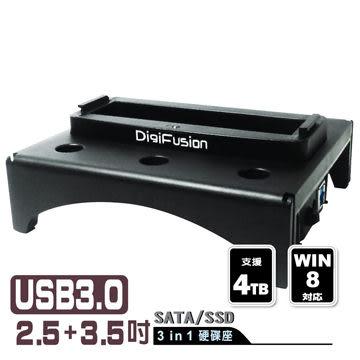 伽利略 Digifusion 2535D-U3 USB3.0 2.5/3.5 3 in 1硬碟座