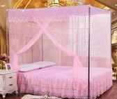 蚊帳1.2米1.5m1.8m床雙人單人家用蚊帳不銹鋼支架落地    9號潮人館  YDL