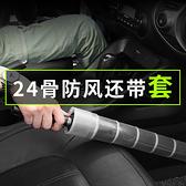 防水套雨傘男士24骨長柄傘s大號雙人抗風車載超大直柄傘定制logo 快速出貨