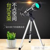 天文望遠鏡專業觀星高倍10000倍高清深空成人兒童小學生尋星 韓慕精品 YTL