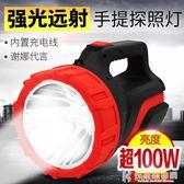 手電筒強光探照燈充電LED遠射家用應急戶外巡邏手提燈探照燈 igo快意購物網