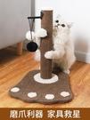 貓抓板 磨爪器立式抓柱貓玩具貓爪板防抓沙發瓦楞紙窩耐磨貓咪用品【八折搶購】
