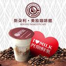 香濃鮮乳搭配阿拉比卡純正咖啡豆,口感不甜不苦澀,享受悠閒時光,健康無負擔。