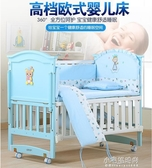 嬰兒床實木歐式多功能搖籃簡易經濟型無漆拼接大床新生兒bb床YXS『小宅妮時尚』