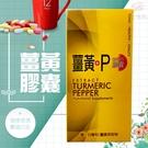 金德恩 台灣製造 喜得薑黃+P膠囊1瓶60粒/保健