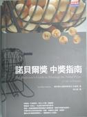 【書寶二手書T7/科學_KLE】諾貝爾獎中獎指南_楊玉齡, 杜赫堤