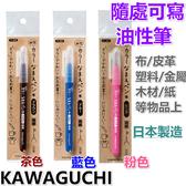 【京之物語】日本KAWAGUCHI隨處可寫油性筆(茶色/藍色/粉色) 現貨