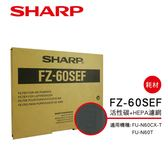 【SHARP 夏普】FU-N60T/CX-T專用活性碳+HEPA濾網 FZ-60SEF