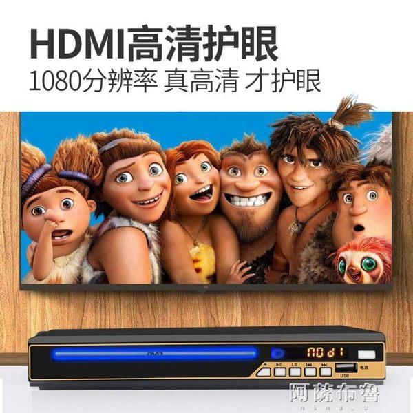 CD機 SAST/先科 SA211家用dvd播放機vcd影碟機cd高清兒童藍光電影evd便攜式一體 阿薩布魯