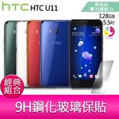 分期0利率 HTC U11 6G/128G 5.5吋 防水旗艦機【贈9H鋼化玻璃保貼*1】