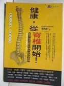 【書寶二手書T3/養生_BXL】健康從脊椎開始!_李啟銓