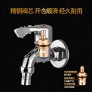 家韻4分全銅洗衣機水龍頭單冷快開加長拖把池無鉛家用專用水龍頭 父親節特惠