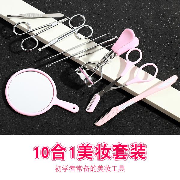 店鋪熱賣 10件修眉刀畫眉神器卷翹睫毛夾刮眉剪刀擠黑頭針粉刺針修眉