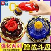 雙鑽戰鬥王之颶風戰魂5戰神之翼S送戰鬥盤兒童陀螺玩具4 moon衣櫥