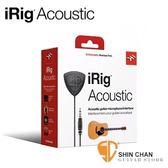原聲樂器拾音器 錄音介面 iRig Acoustic -錄音界面  (支援蘋果iOS / MAC電腦 / Android 安卓 / 手機 平板)