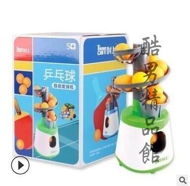 乒乓球训练器自动发球机套装玩具儿童娱乐便携式 酷男精品館