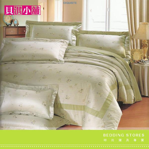 【貝淇小舖】☆精品系列【輕鬆細語】絲光棉+精梳棉標準雙人床罩五件組~蘋果綠