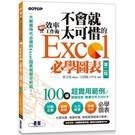 翻倍效率工作術:不會就太可惜的Excel必學圖表(第二版) (大數據時代必備的圖