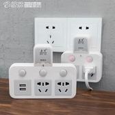 usb插座 10A轉換插頭多功能插排USB手機充電轉換器插頭插座 「繽紛創意家居」