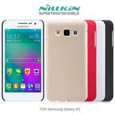 ☆愛思摩比☆ NILLKIN Samsung Galaxy A3 超級護盾硬質保護殼 抗指紋磨砂硬殼 保護套