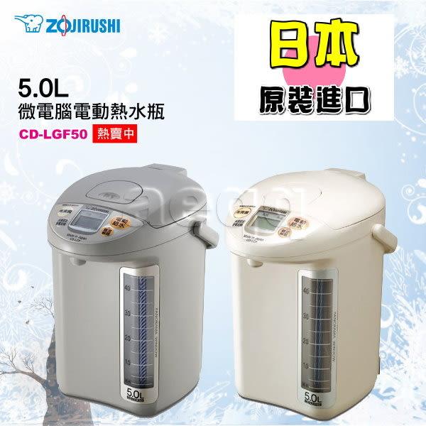 豬頭電器(^OO^) - ZOJIRUSHI 象印 5公升微電腦電動給水熱水瓶【CD-LGF50】