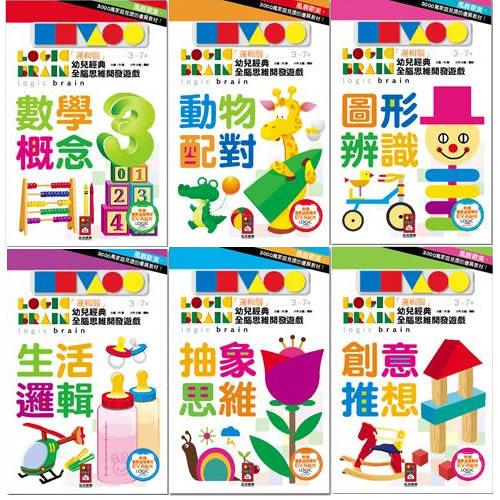 【風車圖書】「邏輯腦」幼兒經典全腦思維開發遊戲(6冊)