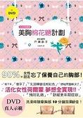 美胸棉花糖計劃(附DVD真人示範):日本豐胸按摩大師,讓妳十分鐘胸圍上升1CUP