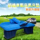 【充氣床】一體式有擋 汽車用植絨後排氣墊床 轎車休旅車車載後座睡床 床墊附充氣泵
