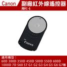 攝彩@佳能 副廠 Canon同RC-6 紅外線遙控器 無線快門 自拍 B快門 適用650D 700D 6D 5DII