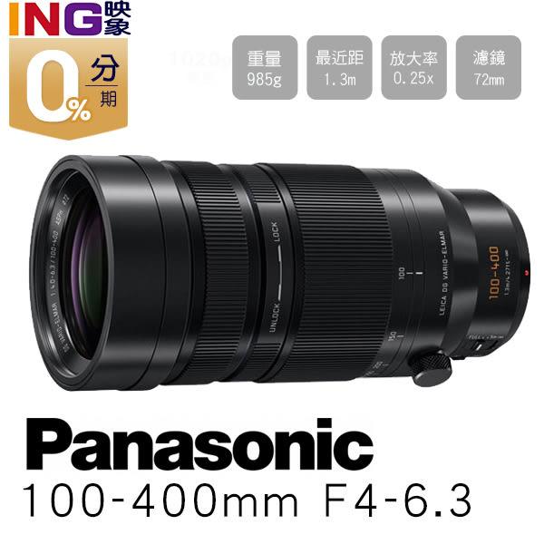【24期0利率現貨】平輸 Panasonic LEICA DG 100-400mm F4.0-6.3 ASPH 平行輸入保固一年