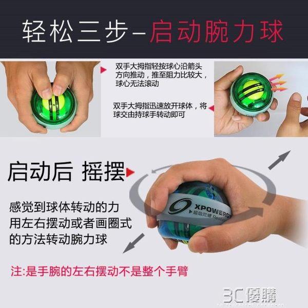 自啟動款腕力球腕力器指力器握力球陀螺球握力器健身器材