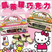 日本 丹生堂 Hello kitty 凱蒂貓造型巧克力 1g 占卜巧克力【特價】★beauty pie★