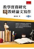教學實務研究與教研論文寫作