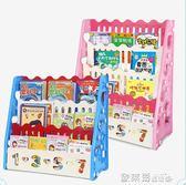 兒童小書架 送繪本兒童落地書架寶寶卡通繪本架幼兒園塑料圖書架玩具收納 MKS 歐萊爾藝術館