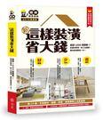 高CP值:天地板材、櫃體、照明、隔間牆與工法新提案 超耐磨地板、塑膠SPC地板 ...