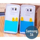 SAMSUNG 三星 S6 鈴鐺鴨子 流動殼 手機套 手機殼 保護殼