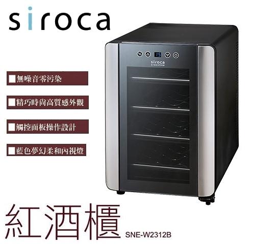 【佳麗寶】-(日本SIROCA)crossline紅酒櫃【SNE-W2312B】