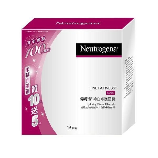 露得清 Neutrogena細白修護面膜(限量回饋組) 15片裝