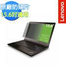 【Lenovo】原廠現貨 15.6吋防窺片 (0A61771)