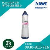 【BWT德國倍世】Pure 3 專用中空絲膜濾心(UP-15)【Line ID:0930-811-716 歡迎詢問】