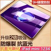 抗藍光 蘋果 iPad mini 1 2 3 鋼化玻璃貼 9H玻璃膜 防爆 防指紋 mini4 保護膜 螢幕保護貼 mini 強化玻璃膜