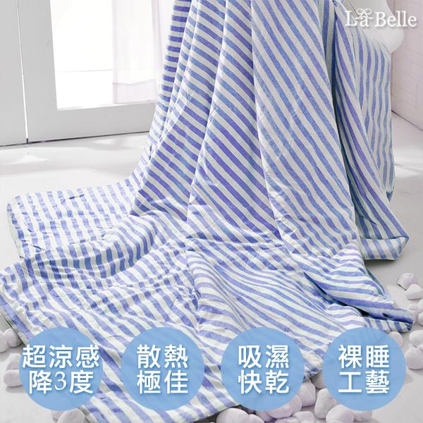 義大利La Belle《斯卡線曲》色坊針織超涼感涼被(150*200CM)-藍