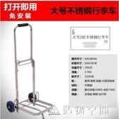 不銹鋼便攜行李車摺疊爬樓梯拉貨手拉車爬樓梯手拉車拉桿車小拉車 NMS名購居家