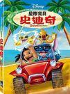 迪士尼動畫系列限期特賣 星際寶貝史迪奇 DVD (音樂影片購)