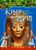 (二手書)神奇樹屋小百科(3):木乃伊與金字塔