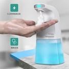 現貨快出 全自動感應泡沫洗手機免按壓皂液器家用智能洗手液紅外泡沫機