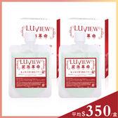 【路薇兒LUVIEW】電氣石泥泡革命*2(附起泡掛網_110g)
